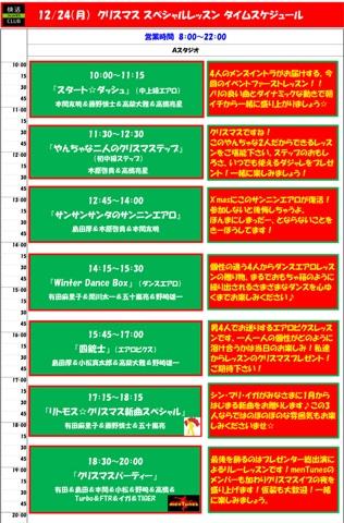 クリスマスイベント@快活北山田