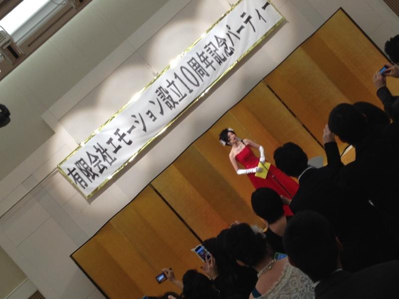 エモーション設立10周年記念パーティー♪